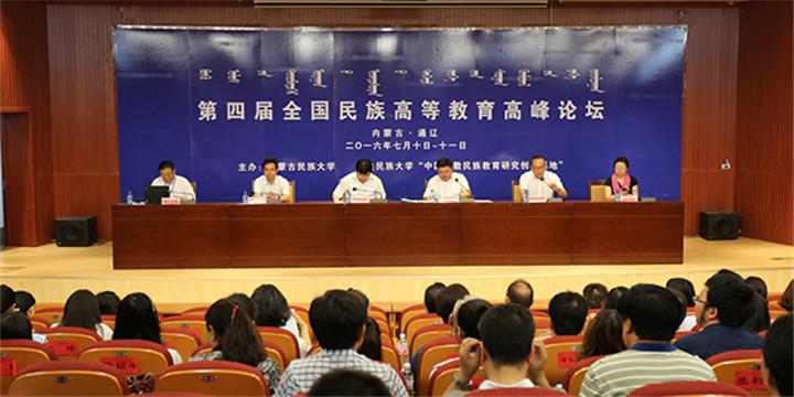 第四届全国民族高等教育高峰论坛在内蒙古民族大学召开